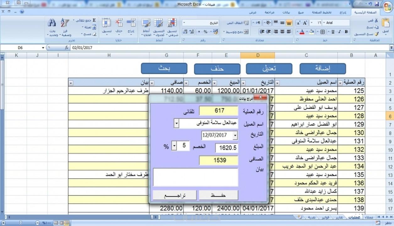 عمل حلول برمجية بإستخدام Excel Vba خمسات