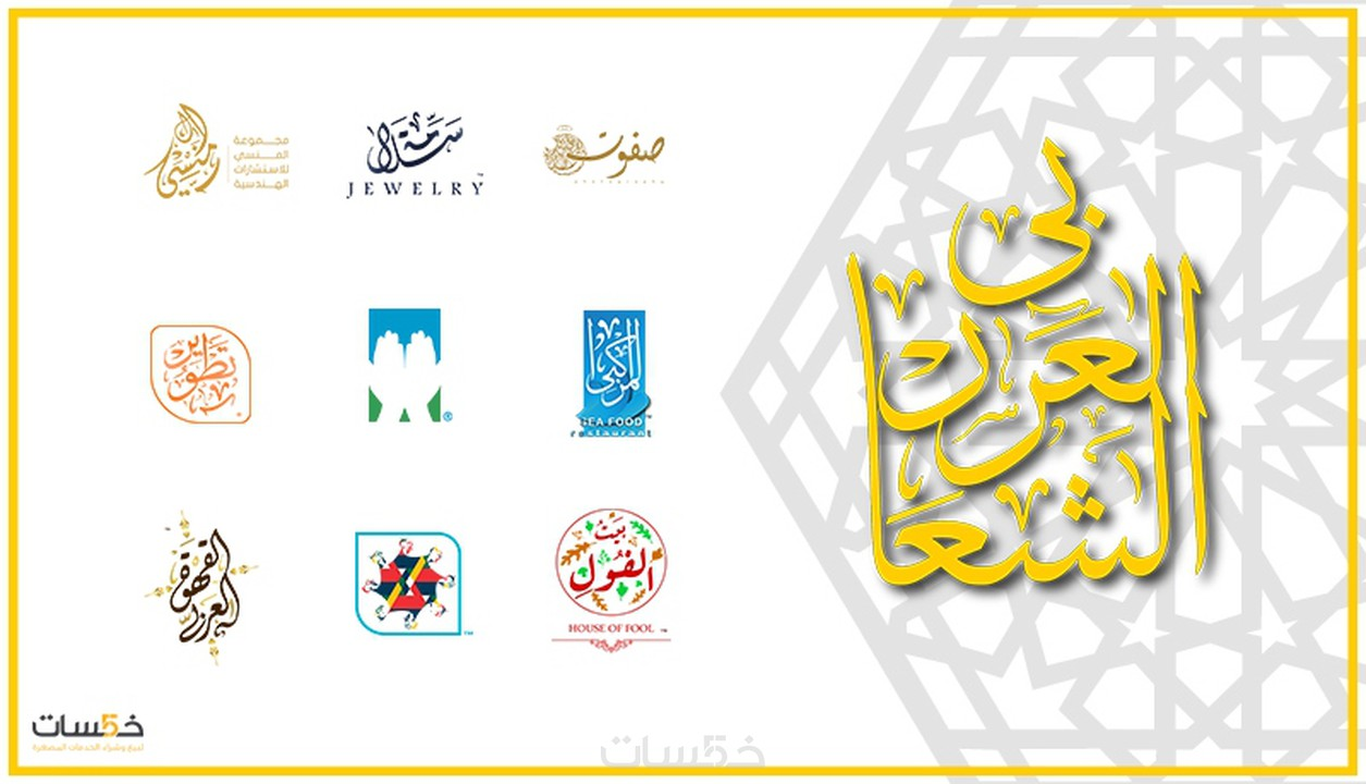 تصميم شعار بالخط العربي ملف Psd مجانا خمسات