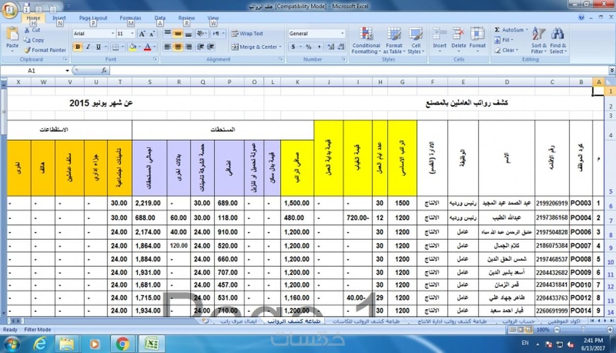 الاجور والمرتبات نموذج كشف رواتب الموظفين Excel