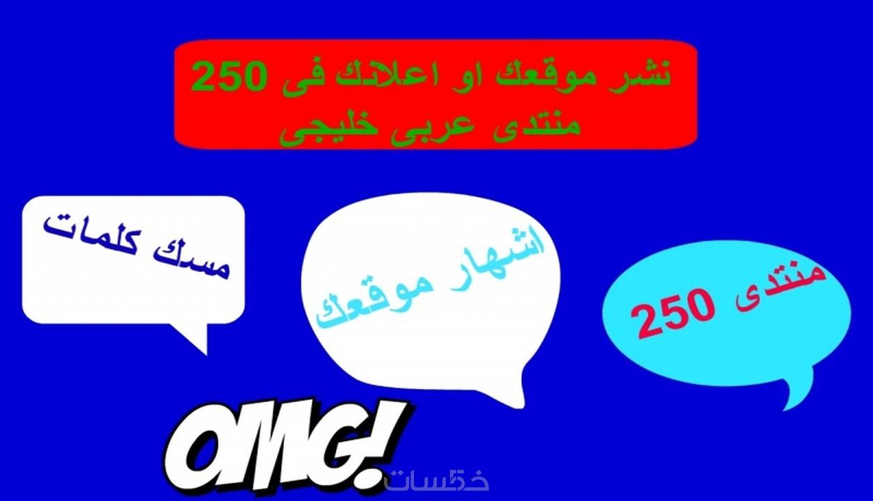 نشر موضوعك او اعلانك فى 250 منتدى عربى خليجى لمسك الكلمات يدويا de913f6f2150c8e381f8ccfce07397b5.jpg