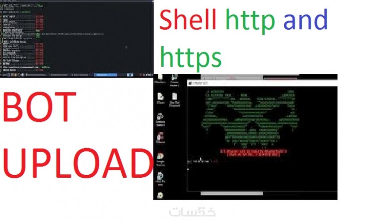 Bot upload shell work just 5 dollard - خمسات