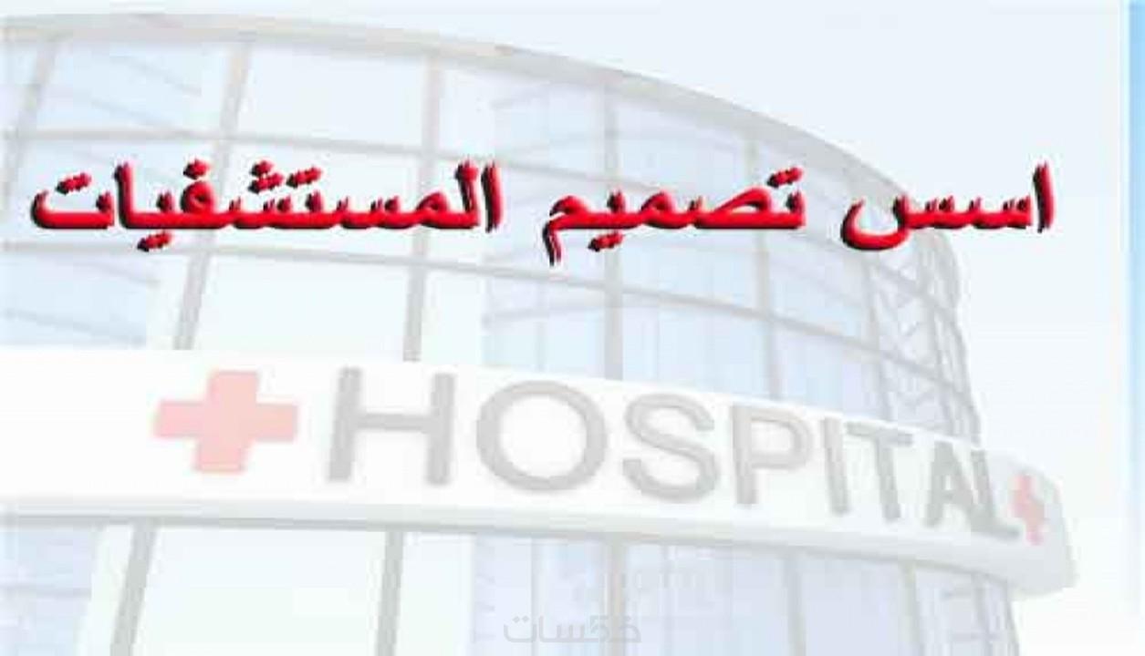 اعتبارات تصميم المستشفيات