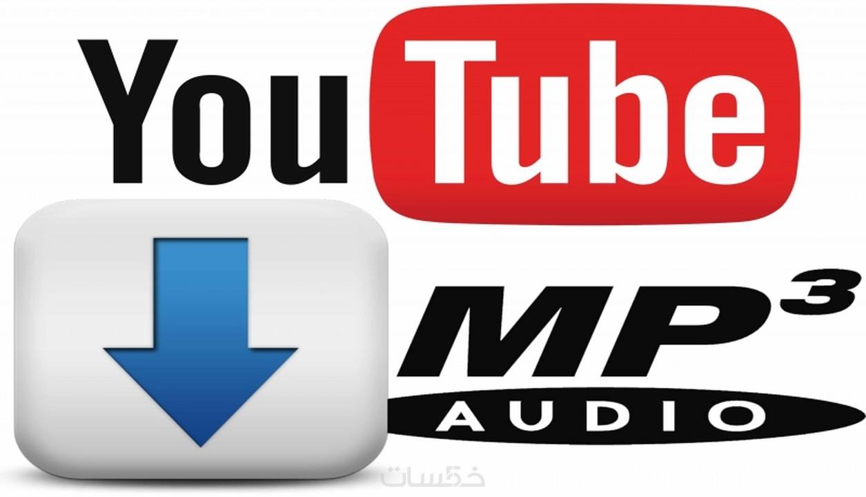 تحميل مقاطع اليوتيوب وتحويلها الى mp3