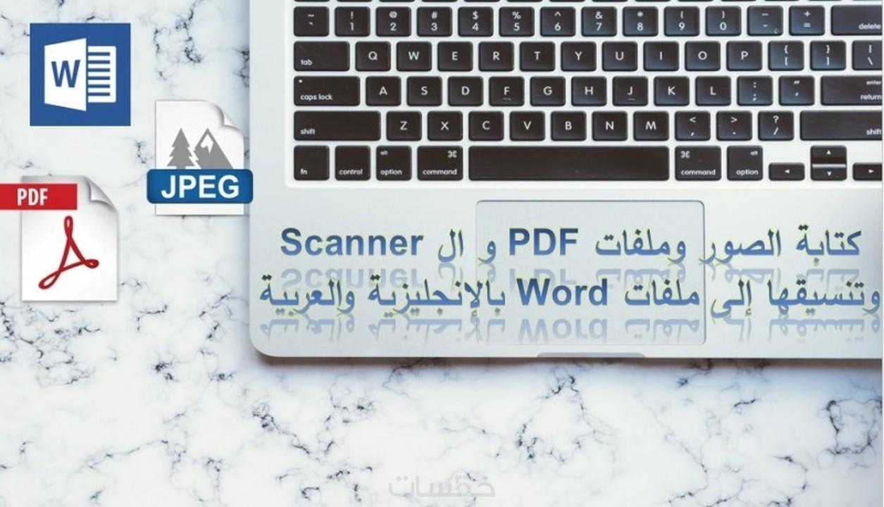 كتابة ملفات مسحوبة Scanner أو PDF إلى ملفات نصية ( 20 صفحة) Word 1a7667bfc884a186a516ae8686cb6137