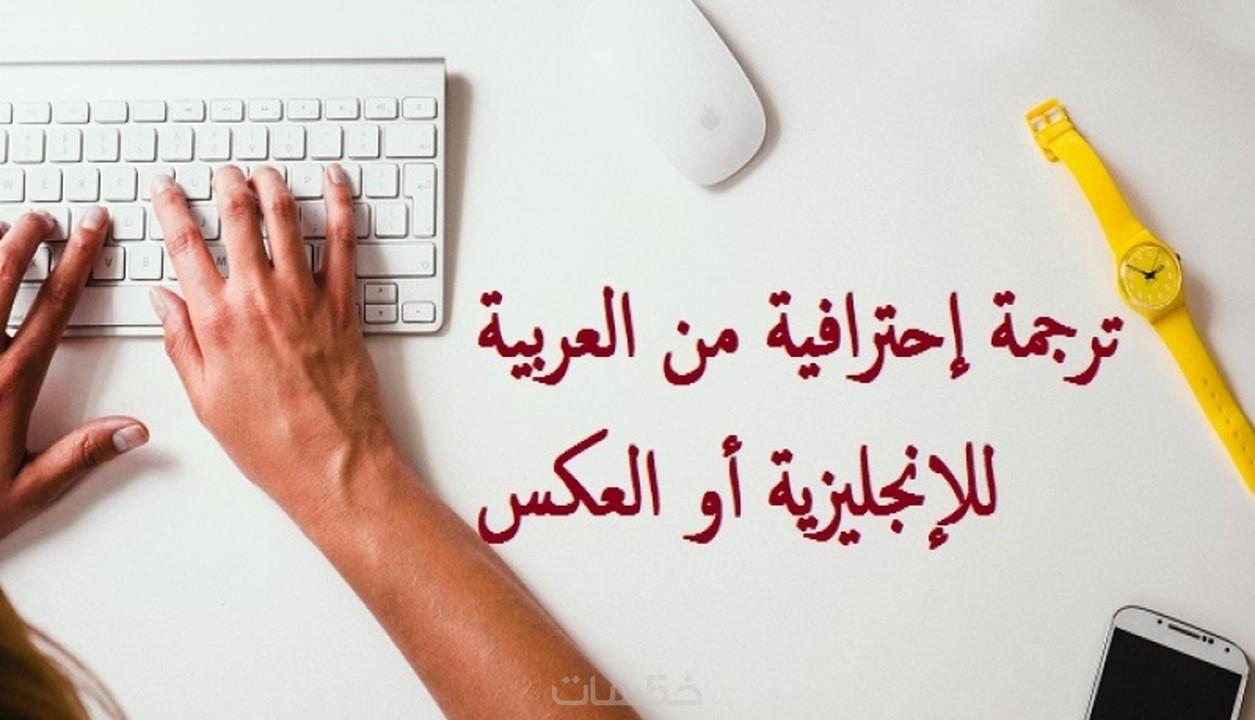 ترجمة إحترافية الإنجليزية العربية العكس