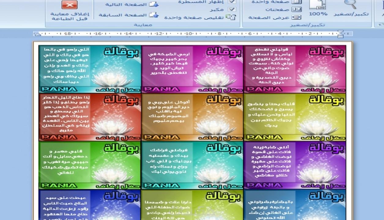 برنامج تصميم بطاقات دعوة