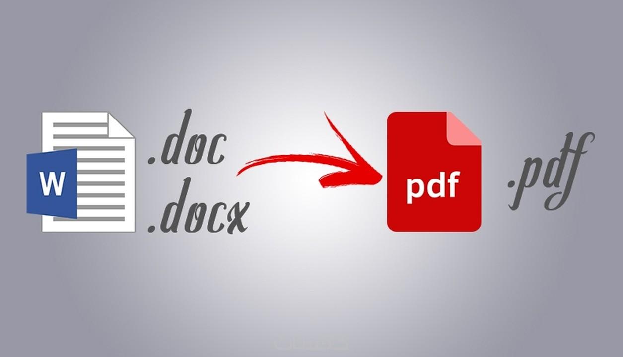 الوورد مقلوب بعد تحويل pdf