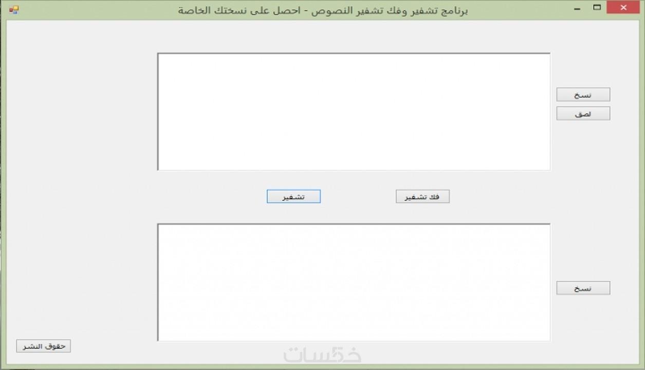 تشفير الحروف العربية