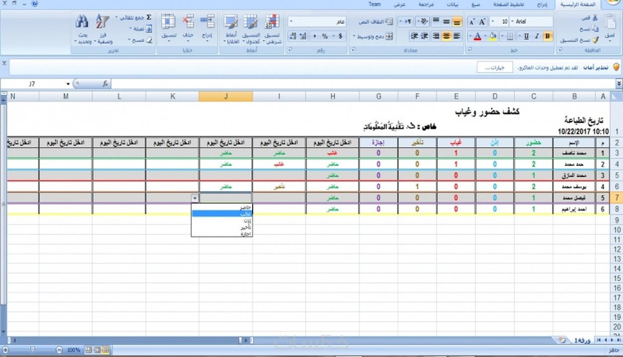 كشف يحسب حضور وغياب اجازات التأخير الموظفين عربي اكسل Excel خمسات