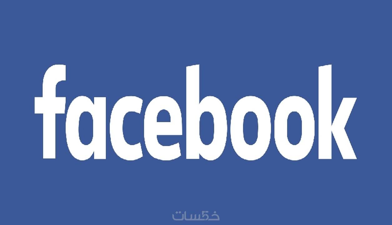 أقدم لك عزيزي المشتري خدمة عمل حساب فيس بوك مرتبط بحساب جيميل أو هوتميل أو  ياهو مقابل 5$ فقط * قم بإرسال الاسم + تاريخ الميلاد.