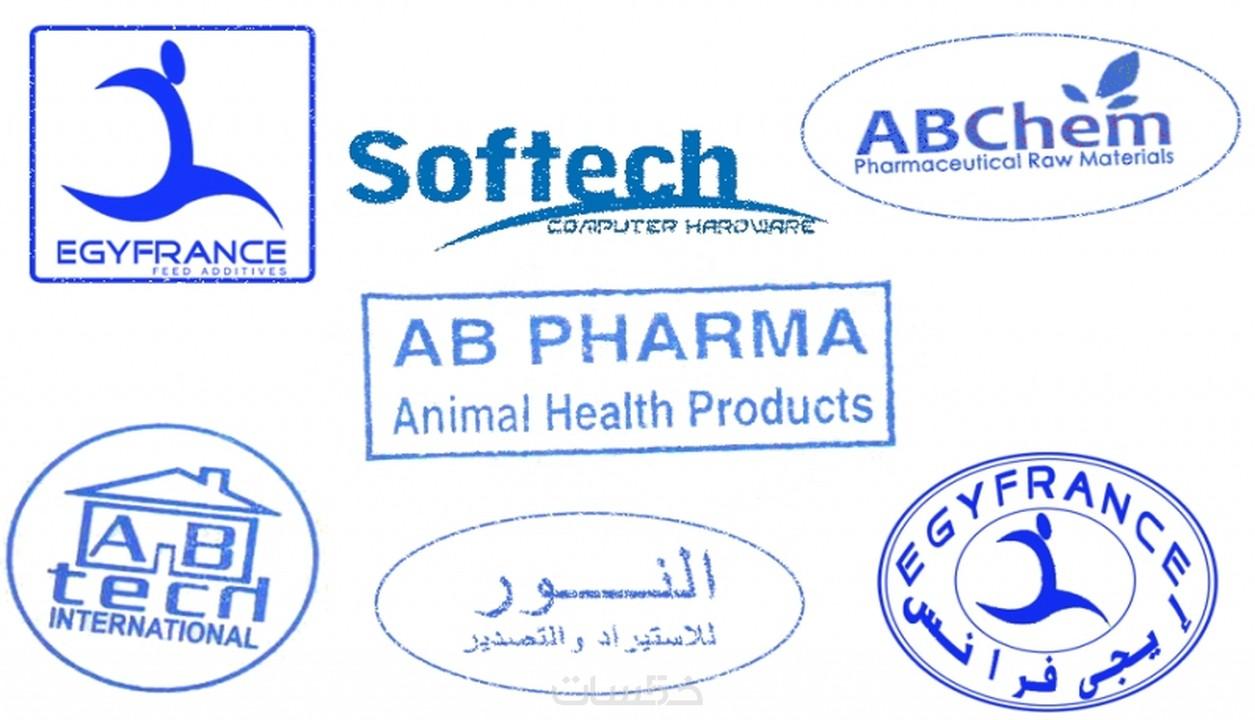 تحويل شعار شركتك الى ختم رسمي للشركة خمسات