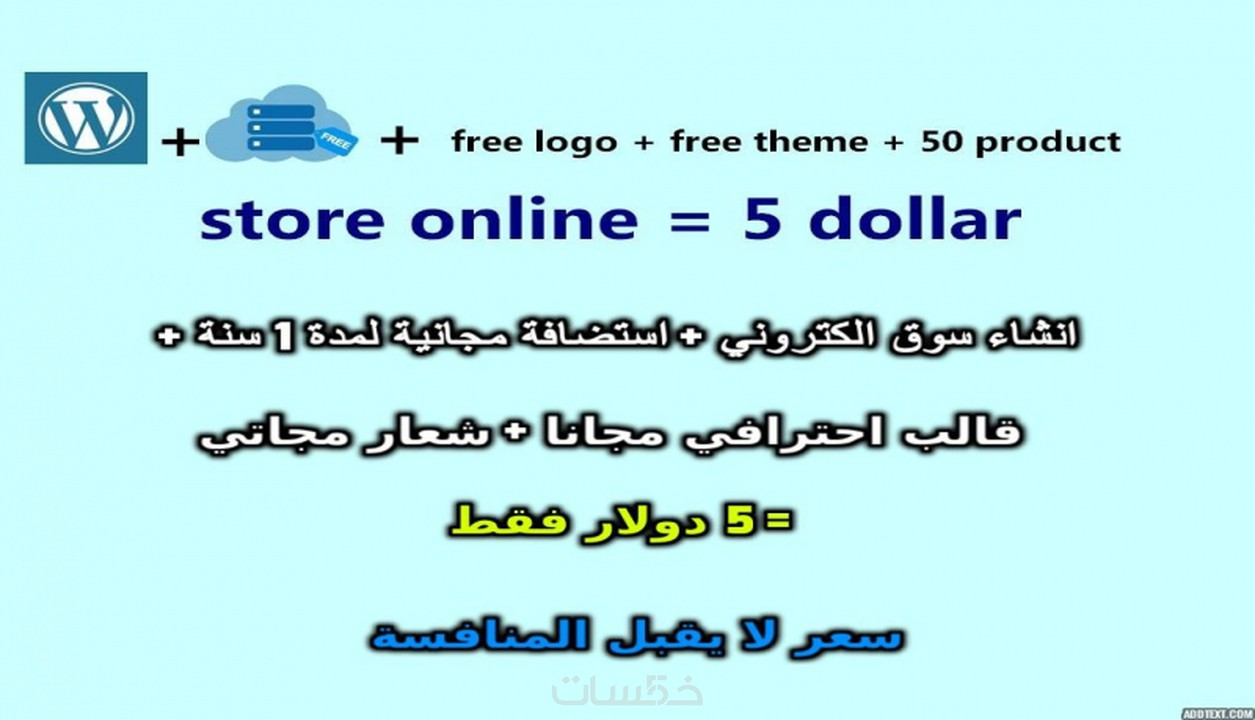 f68348179cd89 سوف انشأ لك سوق الكتروني متكامل على منصة وردبريس و و استضافة مجانية من موقع  infity free اللغة الرئيسية هي الانجليزية واجهة واحد رئيسية تتمشى مع الهواتف  و ...