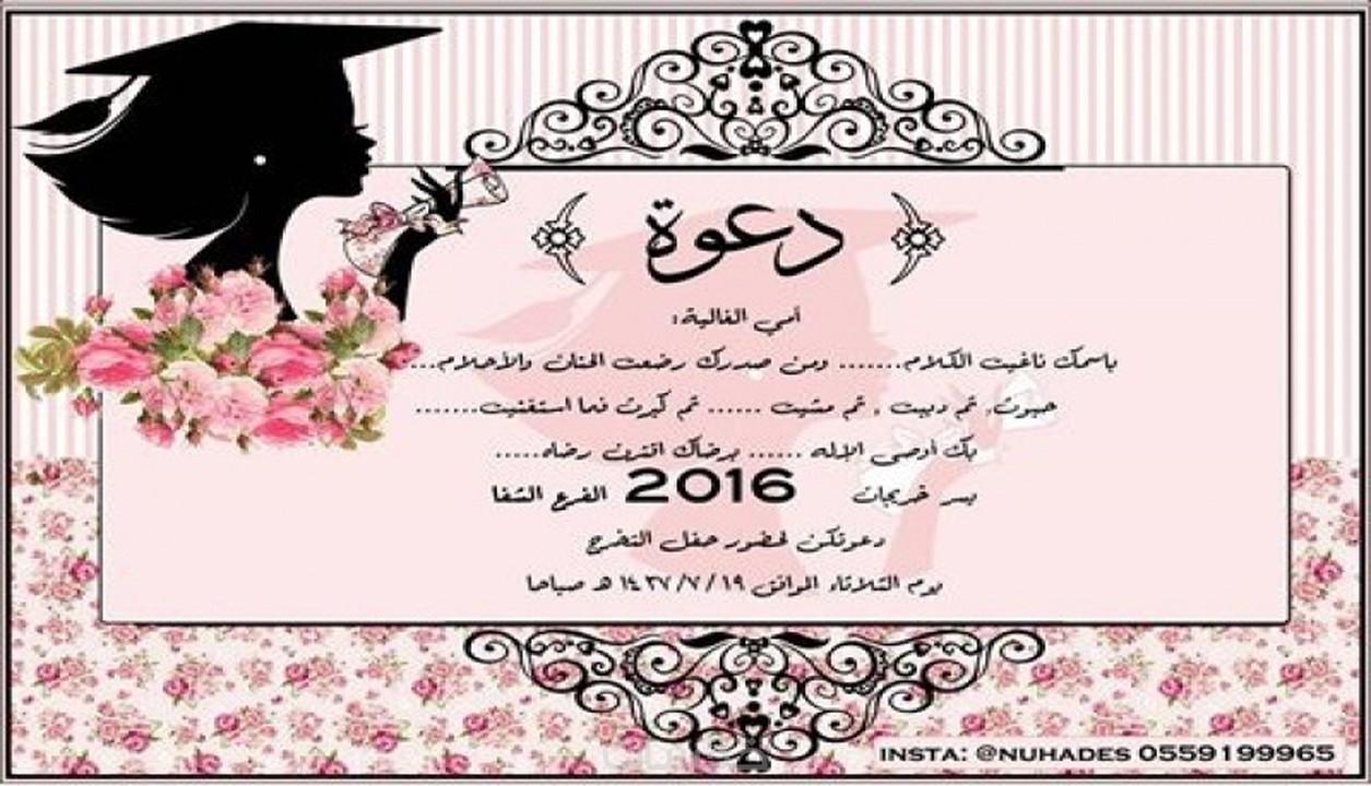 تصميم بطاقة دعوة زواج فديو - Bitaqa Blog