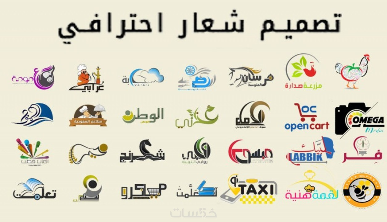 تصميم شعارات احترافية وفي أوقات قياسية خمسات