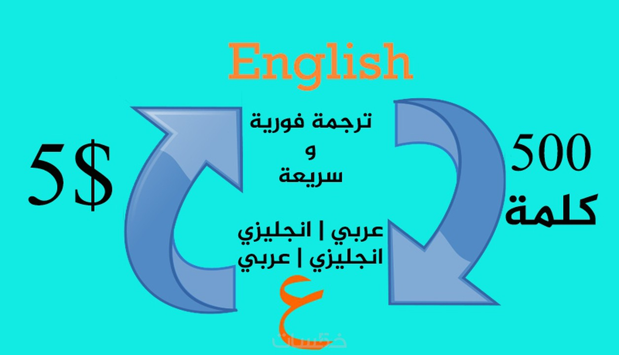 ترجمة 500 كلمة من اللغة الإنجليزية للعربية والعكس مقابل 5 خمسات