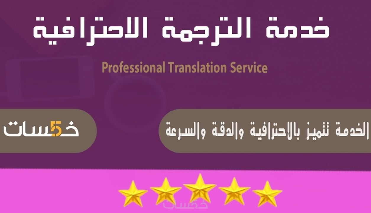 ترجمة احترافية 500 كلمة 3 ساعات خمسات