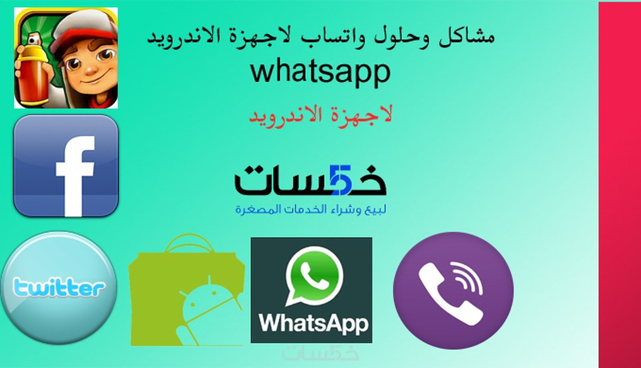 مشاكل وحلول Whatsapp واتس اب مدونة شجرة ظل
