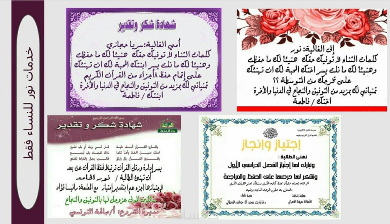 شهادات شكر وتقدير للمعلمات وأستاذات حلقات القرآن من ١ حتى ١٢ شهادة خمسات