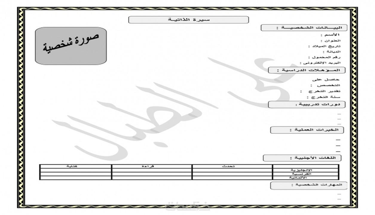 كتابة سيرة ذاتية نسخة عربي ونسخة باللغة الإنجليزية خمسات
